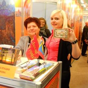 Международная туристическая выставка