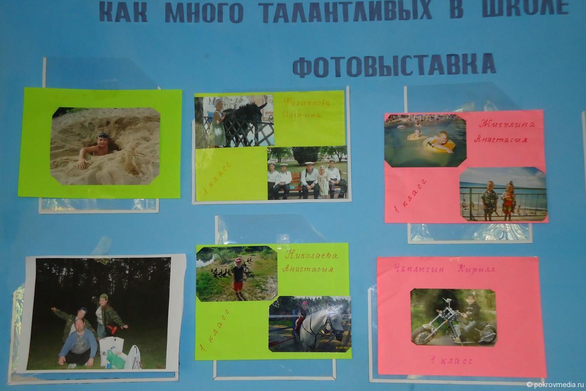 По русскому языку как я провел лето