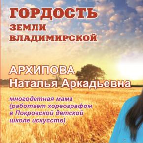Гордость земли Владимирской