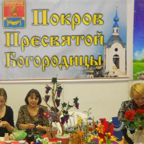 Покров на 1 Межрегиональной выставке «Владимир гостеприимный»