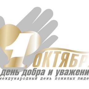 1 октября - День добра и уважения Международный День пожилого человека