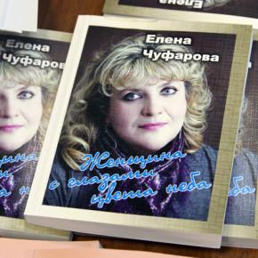 Презентация книги Елены Чуфаровой