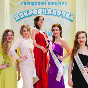Покровчаночка-2016