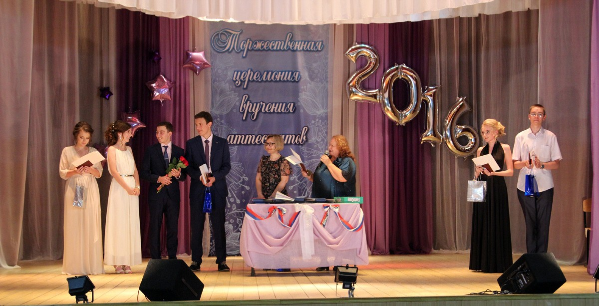 Награждение медалистов и вручение памятных подарков в средней школе № 1
