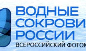 Водные сокровища России