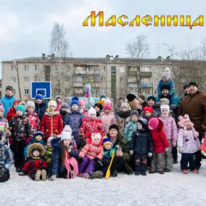 Дворовый праздник «Масленица пришла!»