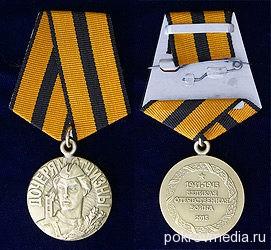 Медаль «Дочерям Отчизны»