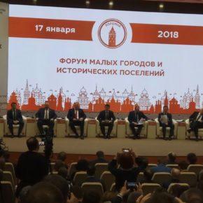 Форум исторических поселений и малых городов России